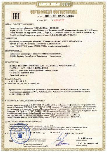 shiny-pnevmaticheskie-dlya-legkovyx-avtomobilej-19555r15-85t-hk-519-kama-euro