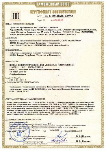 shiny-pnevmaticheskie-dlya-legkovyx-avtomobilej-19565r15-91n-kama-nikola-klass-s1-kategoriya-ispolzovaniya-obychnaya-normal