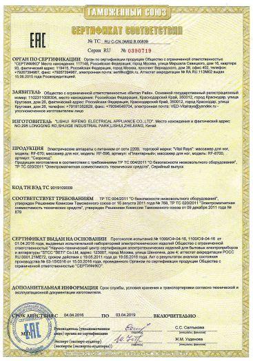 elektricheskie-apparaty-vital-rays-massazher-dlya-nog-rf-670-rf-596-plantarnyj-rf-8700-skoroxod
