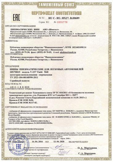 shiny-pnevmaticheskie-dlya-legkovyx-avtomobilej-20570r15-model-v-237-viatti-96n