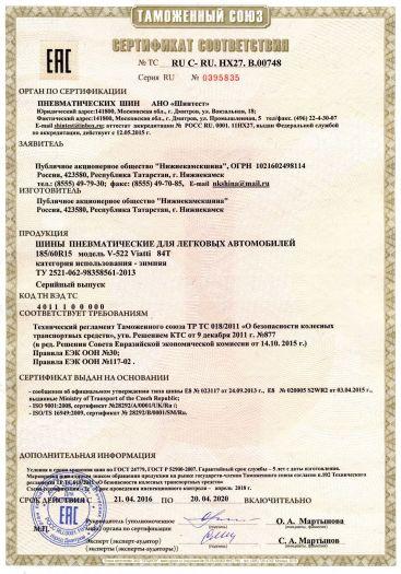 shiny-pnevmaticheskie-dlya-legkovyx-avtomobilej-18560r15-model-v-522-viatti-84t-kategoriya-ispolzovaniya-zimnyaya