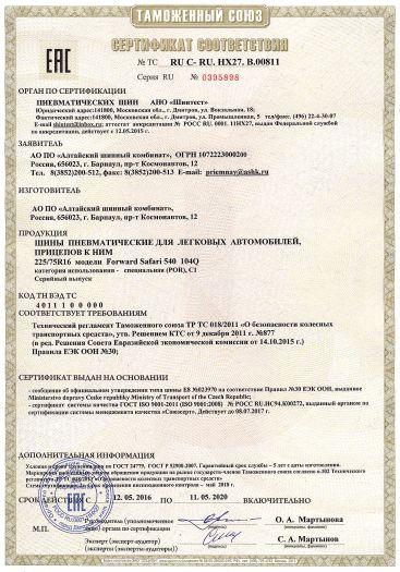 shiny-pnevmaticheskie-dlya-legkovyx-avtomobilej-pricepov-k-nim-22575r16-modeli-forward-safari-540-104q