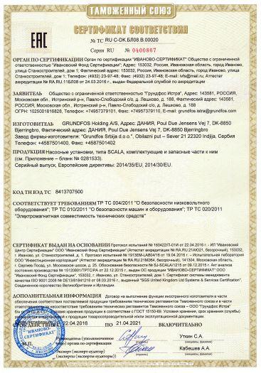 nasosnye-ustanovki-tipa-scala-komplektuyushhie-i-zapasnye-chasti-k-nim