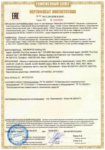 nasosy-i-nasosnye-ustanovki-dlya-drenazha-i-kanalizacii-tipov-kpc-unilift-kp-unilift-ap-unilift-cc-sololift-conlift-multilift-serii-mss-m-mog-md-mld-mdg-md1-mdv-komplektuyushhie-i-z