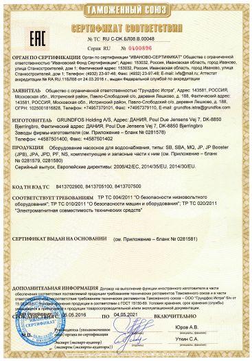 oborudovanie-nasosnoe-dlya-vodosnabzheniya-tipy-sb-sba-mq-jp-jp-booster-jpb-jpa-jpd-pf-ns-komplektuyushhie-i-zapasnye-chasti-k-nim
