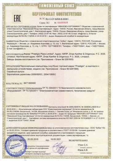 personalnye-kompyutery-noutbuki-torgovoj-marki-prestigio-v-komplekte-s-zaryadnymi-ustrojstvami