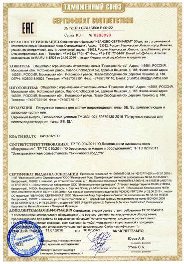 pogruzhnye-nasosy-dlya-sistem-vodootvedeniya-tipy-se-sl-komplektuyushhie-i-zapasnye-chasti-k-nim