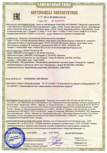 oborudovanie-s-benzinovym-dvigatelem-torgovoj-marki-husqvarna-modeli-komplektuyushhie-i-zapasnye-chasti
