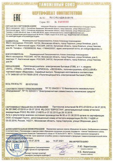 polotencesushiteli-elektricheskie-bytovye-peb-v-t-ch-modeli-luch-trio-orion-5-orion-6-lesenka-polochka-sushitel-exclusive-torgovoj-marki-vodogrev