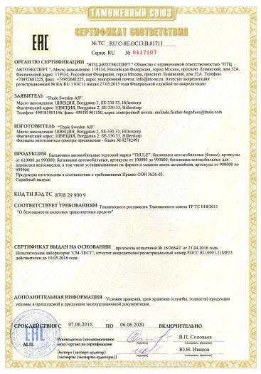 bagazhniki-avtomobilnye-torgovoj-marki-thule-bagazhniki-avtomobilnye-boksy-bagazhniki-avtomobilnye-bagazhniki-avtomobilnye-dlya-perevozki-velosipedov-v-tom-chisle-ustanavlivaemye-na-farkop-i