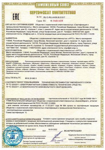 polotencesushiteli-elektricheskie-bytovye-s-napolnitelem-tenovye-torgovoj-marki-argo