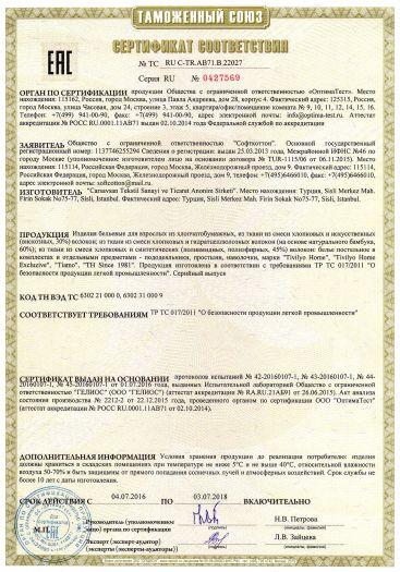 izdeliya-belevye-dlya-vzroslyx-iz-xlopchatobumazhnyx-tkanej-pododeyalniki-prostyni-navolochki-marki-tivilyo-home-tivilyo-home-excluzive-tiamo-th-since-1981