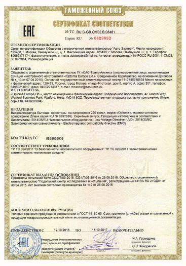 videoapparatura-bytovaya-proektory-na-napryazhenie-220-volt-marka-optoma