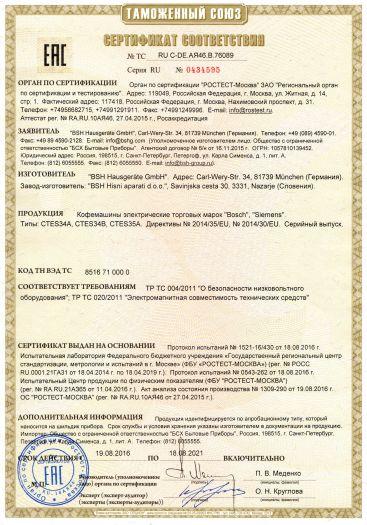 kofemashiny-elektricheskie-torgovyx-marok-bosch-siemens-tipy-ctes34a-ctes34b-ctes35a