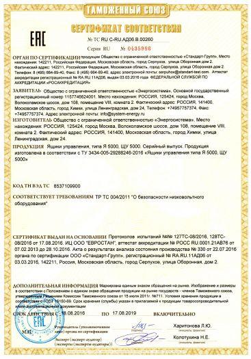 yashhiki-upravleniya-tipa-ya-5000-shhu-5000