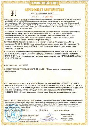 ustrojstva-etazhnye-uchetno-raspredelitelnye-tipa-uerm-shhe-shls-shhk-shu-1-shu-2-uerv-uershh
