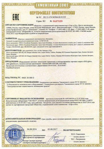 oborudovanie-svetovoe-novogodnie-ukrasheniya-i-elektrogirlyandy-torgovyx-marok-shlights-hilightsdecor