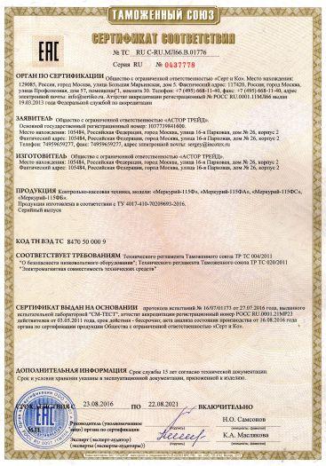 kontrolno-kassovaya-texnika-modeli-merkurij-115f-merkurij-115fa-merkurij-115fs-merkurij-115fb
