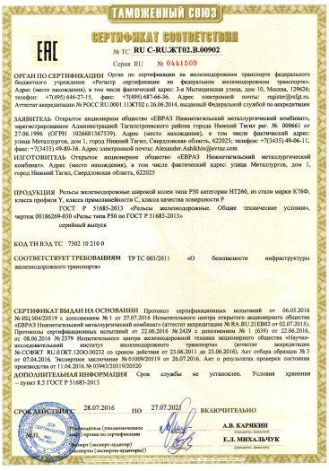 relsy-zheleznodorozhnye-shirokoj-kolei-tipa-r50-kategorii-nt260-iz-stali-marki-k76f-klassa-profilya-y-klassa-pryamolinejnosti-s-klassa-kachestva-poverxnosti-r