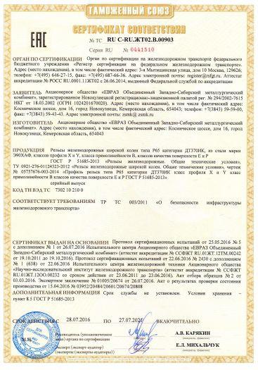 relsy-zheleznodorozhnye-shirokoj-kolei-tipa-r65-kategorii-dt370ik-iz-stali-marki-e90xaf-klassov-profilya-x-i-y-klassa-pryamolinejnosti-v-klassov-kachestva-poverxnosti-e-i-r