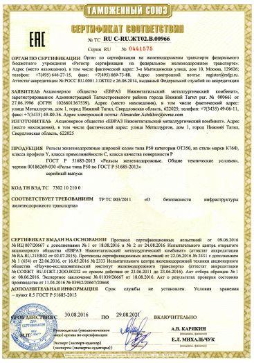 relsy-zheleznodorozhnye-shirokoj-kolei-tipa-r50-kategorii-ot350-iz-stali-marki-k76f-klassa-profilya-y-klassa-pryamolinejnosti-s-klassa-kachestva-poverxnosti-r