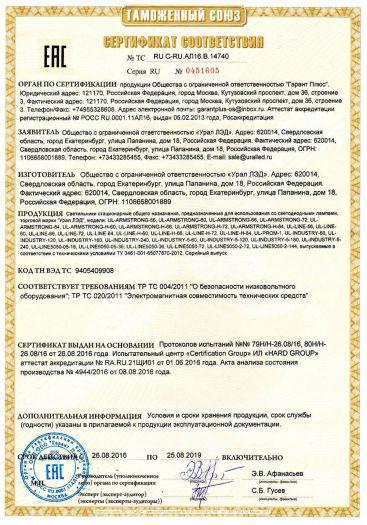 svetilniki-stacionarnye-obshhego-naznacheniya-prednaznachennye-dlya-ispolzovaniya-so-svetodiodnymi-lampami-torgovoj-marki-ural-led-modeli-ul-armstrong-ul-line-ul-industry