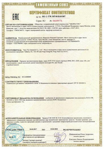 perednie-protivotumannye-fary-marka-jute