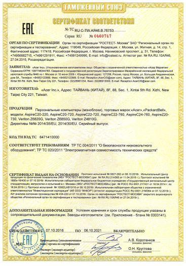 personalnye-kompyutery-monobloki-torgovyx-marok-acer-packardbell-modeli-aspirec20-220-aspirec20-720-aspirec22-720-aspirec22-760-aspirec24-760-aspirez20-730-veriton-z6820g-veriton