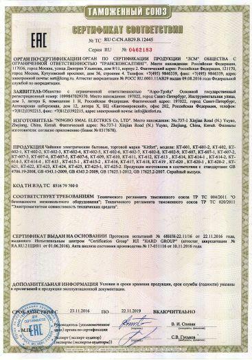chajniki-elektricheskie-bytovye-torgovoj-marki-kitfort