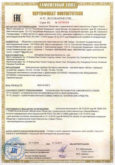 elektricheskie-pribory-bytovogo-naznacheniya-torgovoj-marki-seven-zaryadnye-ustrojstva-modeli-ts-010-ts-020-ts-030-ts-040-ts-050