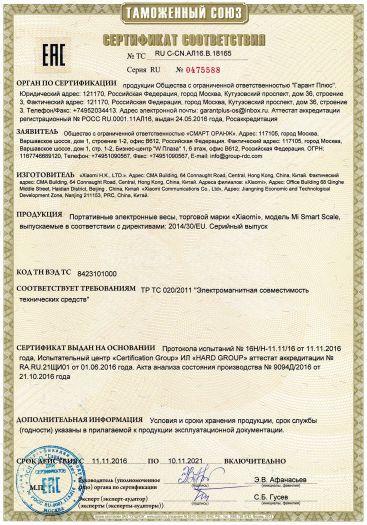 portativnye-elektronnye-vesy-torgovoj-marki-xiaomi-model-mi-smart-scale