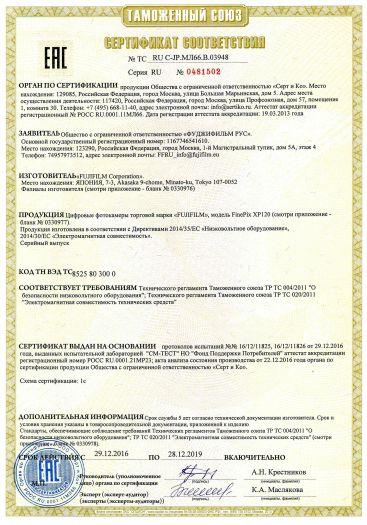 cifrovye-fotokamery-torgovoj-marki-fujifilm-model-finepix-xp120