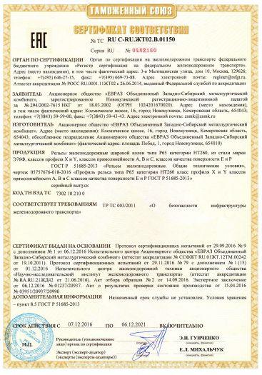 relsy-zheleznodorozhnye-shirokoj-kolei-tipa-r65-kategorii-nt260-iz-stali-marki-e76f-klassov-profilya-x-i-y-klassov-pryamolinejnosti-a-v-i-s-klassov-kachestva-poverxnosti-e-i-r