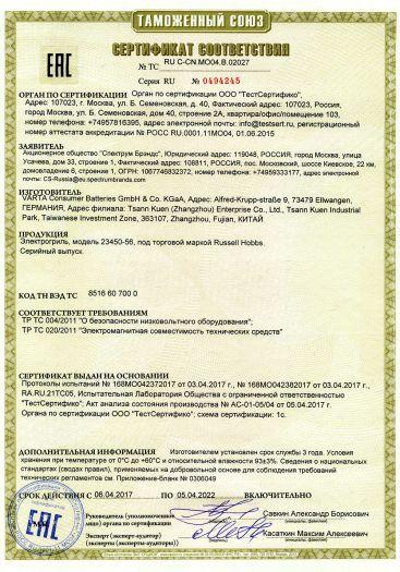 elektrogril-model-23450-56-pod-torgovoj-markoj-russell-hobbs