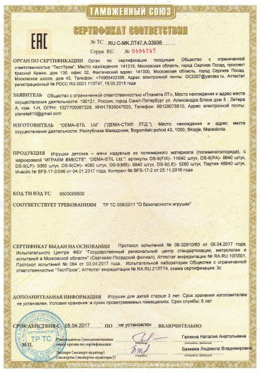 igrushki-detskie-myachi-naduvnye-iz-polimernogo-materiala-polivinilxlorida-s-markirovkoj-igraem-vmeste-dema-stil-ltd