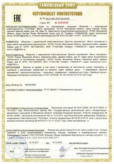 igrushki-iz-dereva-serii-dobroe-delo-s-markirovkoj-desyatoe-korolevstvo-igrushki-konstruktory-sinichnik-skvorechnik-kormushka-dlya-ptic