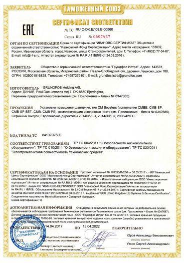 ustanovki-povysheniya-davleniya-tip-cm-boosters-ispolneniya-cmbe-cmb-sp-cmb-sp-set-cmb-cmb-ps-komplektuyushhie-i-zapasnye-chasti