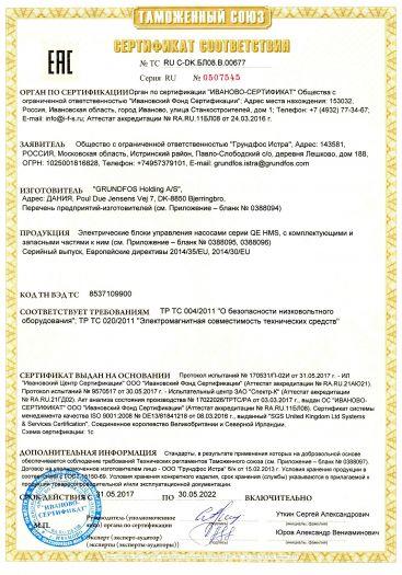 elektricheskie-bloki-upravleniya-nasosami-serii-qe-hms-s-komplektuyushhimi-i-zapasnymi-chastyami-k-nim