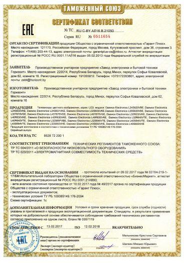 televizory-cvetnogo-izobrazheniya-seriya-lcd-modeli-daewoo-electronics