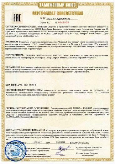 elektricheskie-pribory-bytovogo-naznacheniya-filtry-setevye-dlya-zashhity-cepej-elektropitaniya