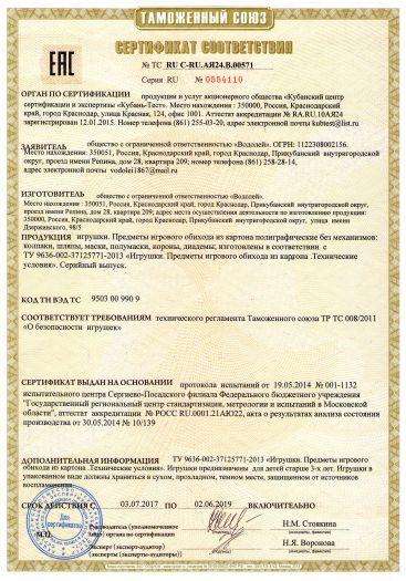 igrushki-predmety-igrovogo-obixoda-iz-kartona-poligraficheskie-bez-mexanizmov-kolpaki-shlyapy-maski-polumaski-korony-diademy