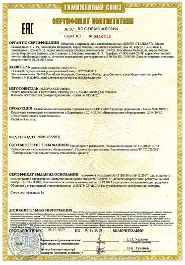 svetilniki-svetodiodnye-torgovoj-marki-ledvance