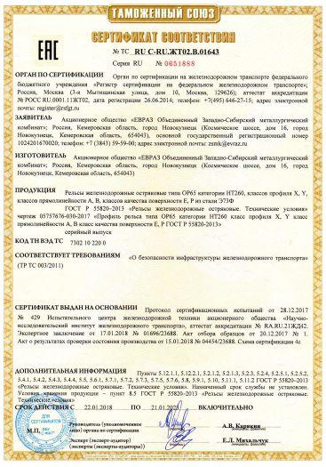 relsy-zheleznodorozhnye-ostryakovye-tipa-or65-kategorii-nt260-klassov-profilya-x-y-klassov-pryamolinejnosti-a-v-klassov-kachestva-poverxnosti-e-r-iz-stali-e73f