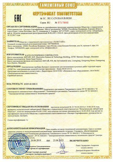 elektricheskie-pribory-bytovogo-naznacheniya-dlya-mexanizacii-kuxonnyx-rabot-torgovoj-marki-vekta-elektromiksery
