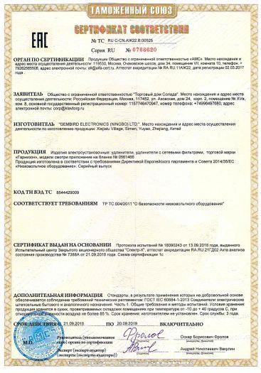 izdeliya-elektroustanovochnye-udliniteli-udliniteli-s-setevymi-filtrami-torgovoj-marki-garnizon
