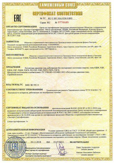 regulyatory-davleniya-gaza-rabotayushhie-bez-postoronnego-istochnika-energii-tipy-rdbk-rdk-rduk-rdg-rdnk-rdsk-rd-rdu-rdp-rdgk-rdgb-rdgd