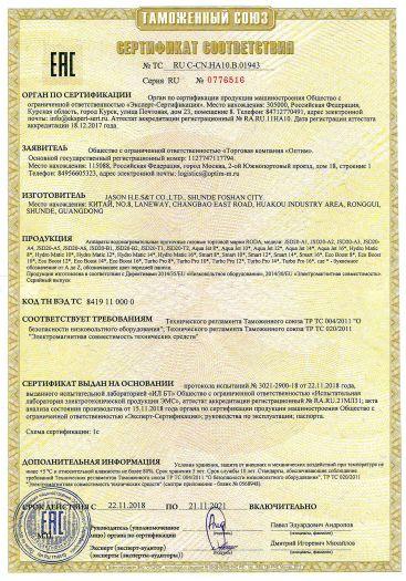 apparaty-vodonagrevatelnye-protochnye-gazovye-torgovoj-marki-roda-modeli-jsd20-aqua-jet-hydro-matic-smart-eco-boost-turbo-pro